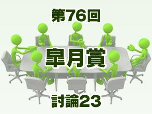 2016年 皐月賞 2ch討論23