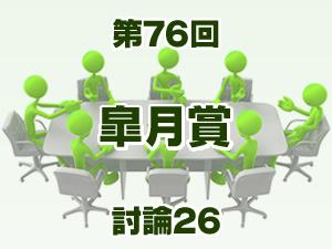 2016年 皐月賞 2ch討論26
