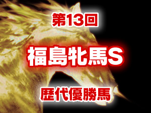 2016年 福島牝馬ステークス 歴代の結果と配当