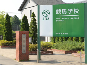 JRA競馬学校 29年4月入学の騎手課程生募集、年間修学費用が従来より約250万円安に