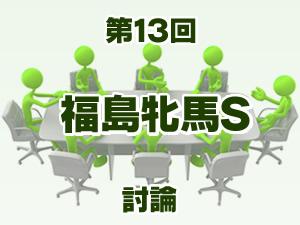 2016年 福島牝馬ステークス 2ch討論