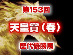 2016年 天皇賞(春) 歴代の結果と配当