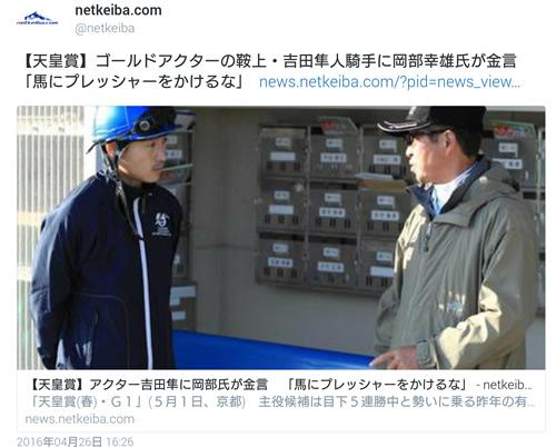 2016年 天皇賞(春) ゴールドアクター 追い切り