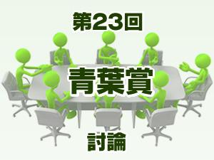 2016年 青葉賞 2ch討論