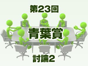 2016年 青葉賞 2ch討論2