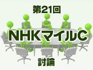 2016年 NHKマイルカップ 2ch討論