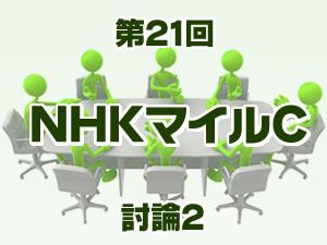 2016年 NHKマイルカップ 2ch討論2