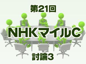 2016年 NHKマイルカップ 2ch討論3