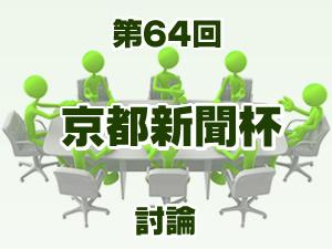 2016年 京都新聞杯 2ch討論