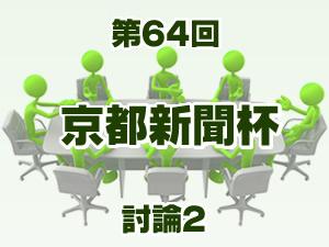 2016年 京都新聞杯 2ch討論2