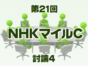 2016年 NHKマイルカップ 2ch討論4