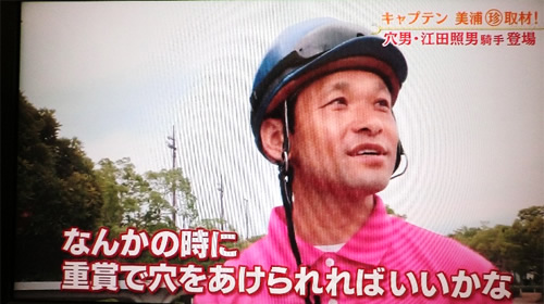 【NHKマイルカップ】気を付けろ 忘れた頃の 江田照男