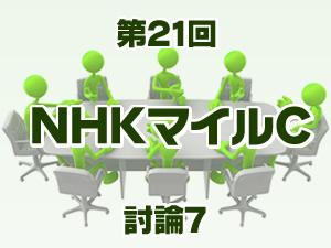 2016年 NHKマイルカップ 2ch討論7