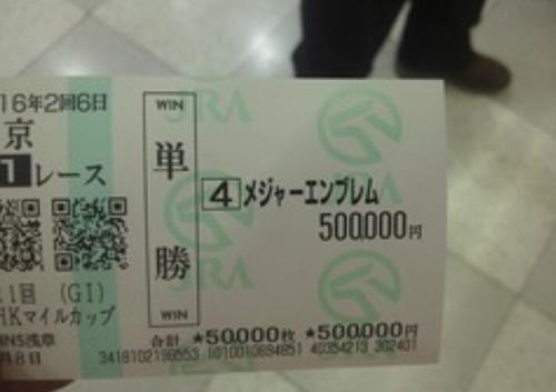 2016年 NHKマイルカップ メジャーエンブレム単勝馬券