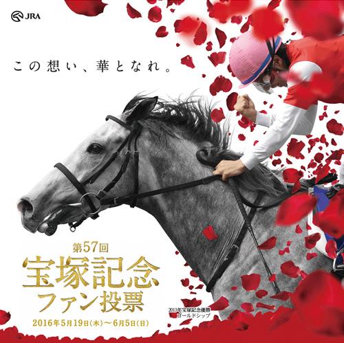 【宝塚記念】ドゥラメンテ、ファン投票第二回中間発表でも人気無さすぎ