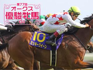 【優駿牝馬 枠順決定】2枠3番シンハライト、7枠13番チェッキーノ