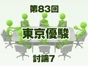 2016年 東京優駿(ダービー) 2ch討論7