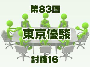 2016年 東京優駿(ダービー) 2ch討論16