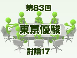2016年 東京優駿(ダービー) 2ch討論17