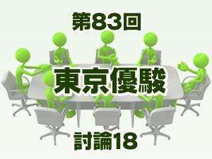 2016年 東京優駿(ダービー) 2ch討論18