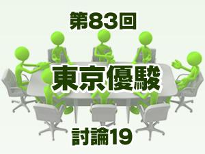 2016年 東京優駿(ダービー) 2ch討論19