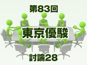 2016年 東京優駿(ダービー) 2ch討論28