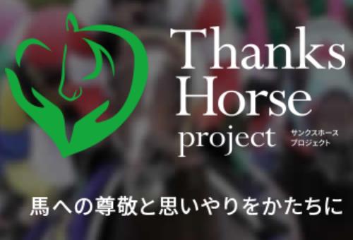 【TCC】サトノ馬、一口オーナー集まらずw