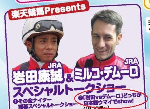 岩田 デムーロ トークショー