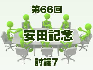 2016年 安田記念 2ch討論7