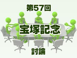 2016年 宝塚記念 2ch討論