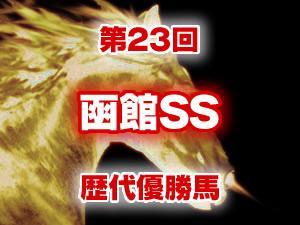 2016年 函館スプリントステークス 歴代の結果と配当