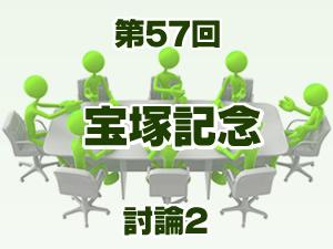 2016年 宝塚記念 2ch討論2