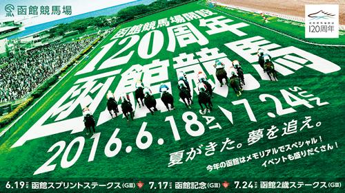 【夏競馬】函館競馬攻略