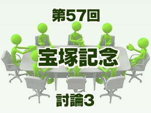 2016年 宝塚記念 2ch討論3