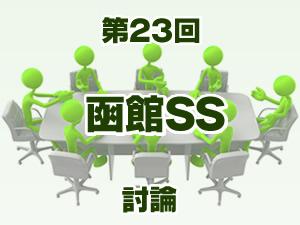 2016年 函館スプリントステークス 2ch討論