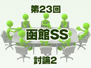 2016年 函館スプリントステークス 2ch討論2
