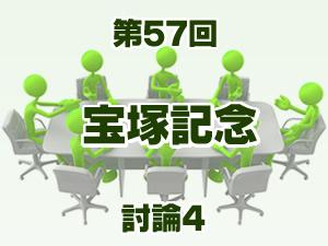 2016年 宝塚記念 2ch討論4