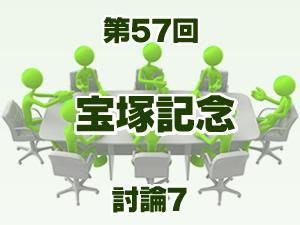 2016年 宝塚記念 2ch討論7