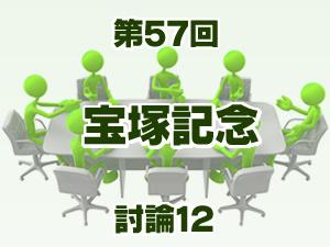 2016年 宝塚記念 2ch討論12