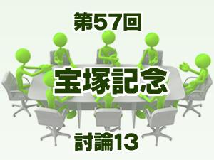 2016年 宝塚記念 2ch討論13