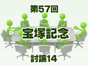 2016年 宝塚記念 2ch討論14