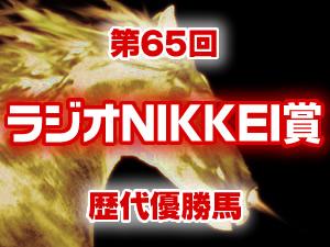 2016年 ラジオNIKKEI賞 歴代の結果と配当