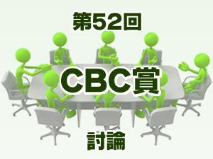 2016年 CBC賞 2ch討論