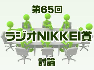 2016年 ラジオNIKKEI賞 2ch討論