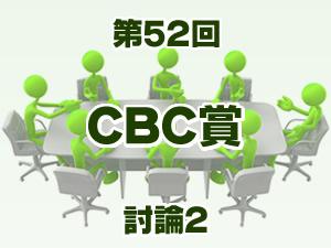 2016年 CBC賞 2ch討論2
