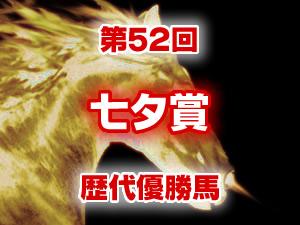 2016年 七夕賞 歴代の結果と配当