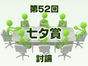 2016年 七夕賞 2ch討論