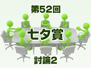 2016年 七夕賞 2ch討論2
