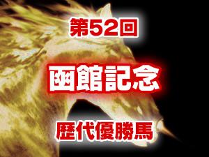 2016年 函館記念 歴代の結果と配当