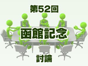 2016年 函館記念 2ch討論